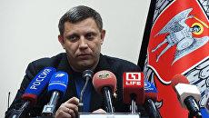 Глава ДНР Александр Захарченко во время брифинга в Донецке