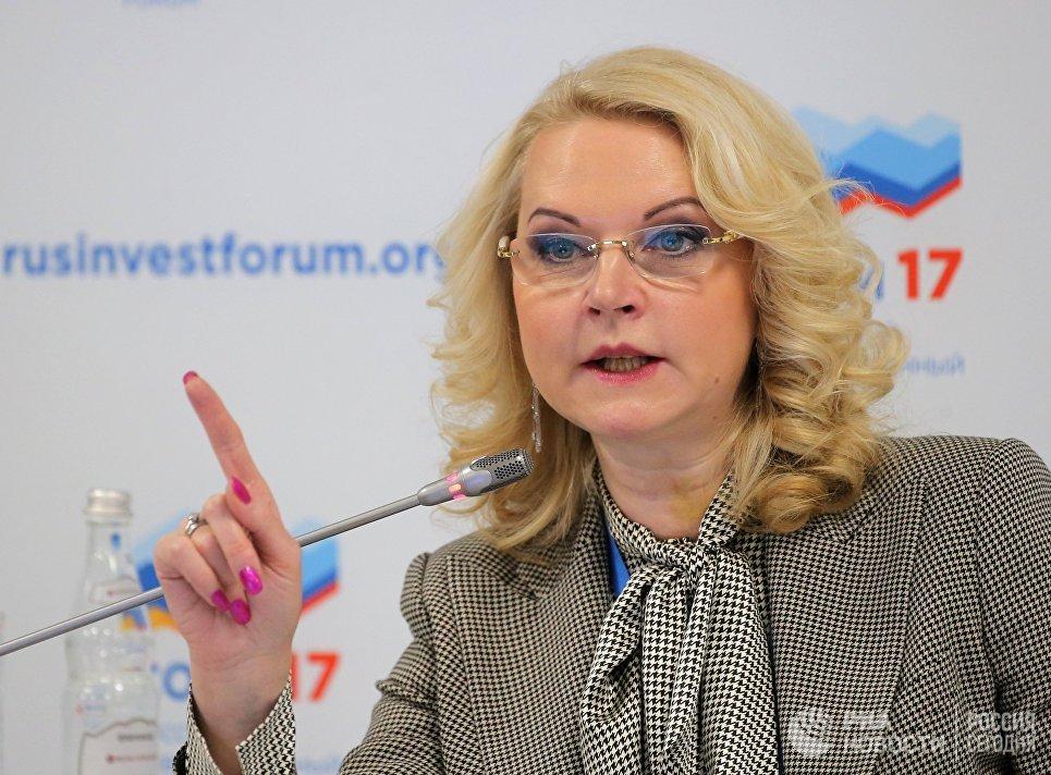 Председатель Счетной палаты РФ Татьяна Голикова на Российском инвестиционном форуме в Сочи