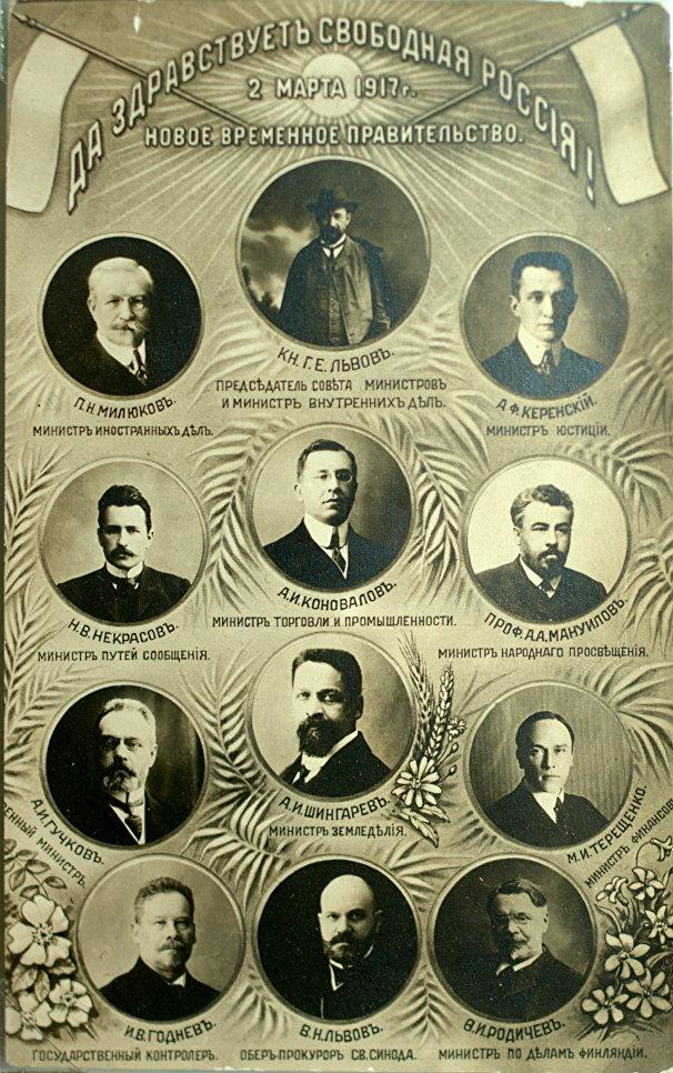 Плакат с портретами членов временного правительства. 1917 год