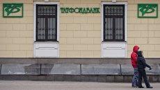 Офис Татфондбанка в Москве. 3 марта 2017