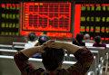 Цены на акции в Пекине. Август 2015