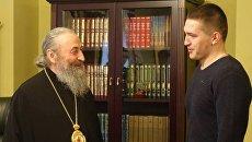 Встреча Н.Ткачука с митрополитом Киевским и всея Украины Онуфрием