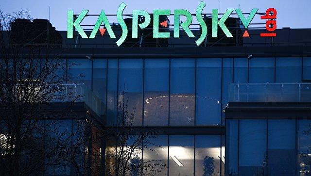 Здание компании Лаборатория Касперского. Архивное фото
