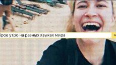 Яндекс поздравление 8 марта