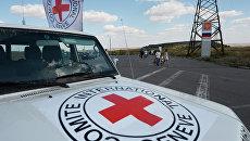 Автомобиль Красного Креста, который сопровождает колонну автомобилей с гуманитарной помощью для жителей юго-востока Украины. Архивное фото