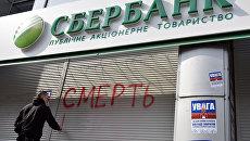 Участники акции украинских националистов за закрытие российских банков в Киеве. 10 марта 2017