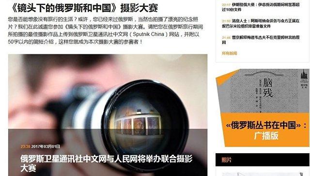 Sputnik China и Жэньминьван запустили совместный фотоконкурс