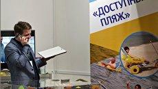 Международный туристский форум Открытый Крым