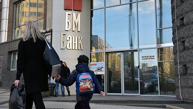 Офис БМ банка в Киеве. Март 2017
