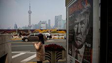 Стенд с изображением президента США Дональда Трампа на улице в Шанхае. 21 марта 2017 года