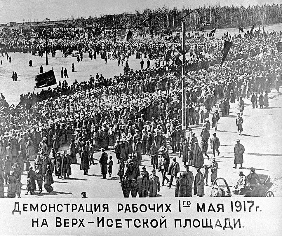 Демонстрация 1 Мая 1917 года на Верх-Исетском заводе
