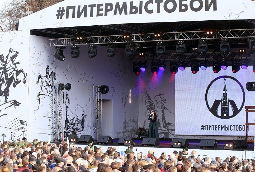 Певица Диана Гурцкая выступает на концерте в рамках акции памяти и солидарности Питер - Мы с тобой! в Москве
