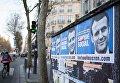 Плакаты с изображением кандидата в президенты Франции Эммануэля Макрона в Париже
