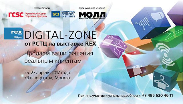 РСТЦ организует специальную Digital Zone на выставке недвижимости REX