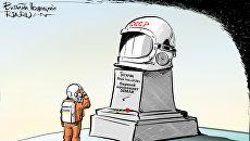 Обряд космонавтов