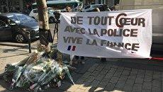 На месте стрельбы в Париже. 21 апреля 2017