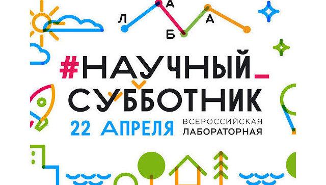 ВЯрославле пройдет «Всероссийская лабораторная»