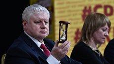 Председатель партии Справедливая Россия Сергей Миронов. Архивное фото