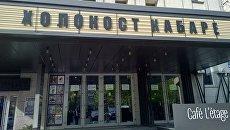 Вывеска спектакля с названием Холокост-кабаре в Киеве