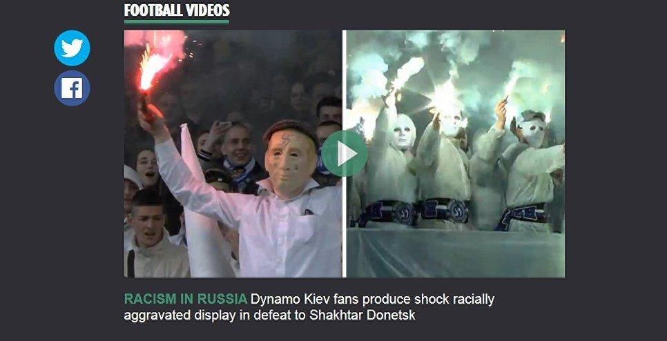 Британские СМИ назвали нацистскую акцию украинских ультрас «расизмом вРоссии»