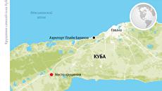 Крушение самолёта на Кубе