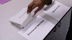 Люди выбирают бюллетени на втором туре выборов президента Франции, Марсель, 7 мая 2017