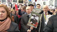 Путин с портретом отца прошел в строю Бессмертного полка в Москве