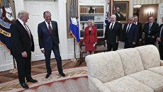 Встреча министра иностранных дел России Сергея Лаврова и президента США Дональда Трампа в Вашингтоне. 10 мая 2017