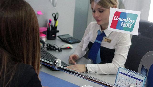 Сберегательный банк начал обслуживать карты UnionPay