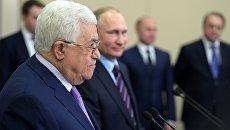 Президент РФ Владимир Путин и президент Палестины Махмуд Аббас во время встречи в Сочи. 11 мая 2017