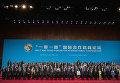 Президент РФ Владимир Путин во время совместного фотографирования на церемонии открытия Международного форума Один пояс, один путь в ходе рабочей поездки в Китай. 14 мая 2017