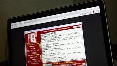 Экран ноутбука с предупреждением об атаке вредоносного вируса. 13 мая 2017. Архивное фото