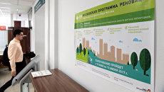 Информационный центр голосования по реновации в центре госуслуг района Басманный в Москве. Архивное фотонный центр голосования по реновации в центре госуслуг района Басманный в Москве