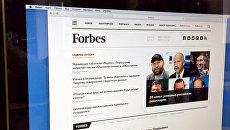 Главная страница сайта Forbes на экране монитора. Архивное фото