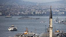 Корабль ВМФ России в проливе Босфор, Турция