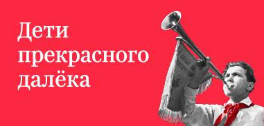 Как росла и менялась советская пионерия