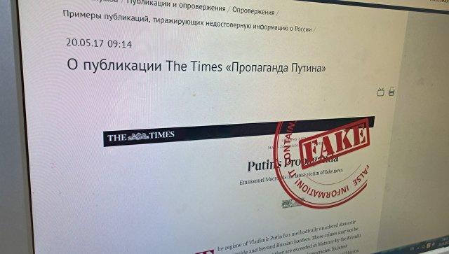 Скриншот страницы сайта МИД России