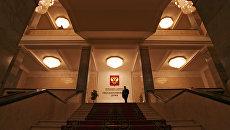 Вход в Государственную Думу РФ. Архивное фото