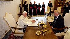 Папа Римский Франциск и президент США Дональд Трамп в Ватикане