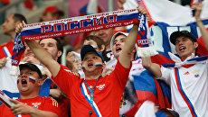 Российские болельщики на стадионе Мейски в Вроцлаве перед матчем группового этапа Чемпионата Европы по футболу между сборными командами России и Чехии