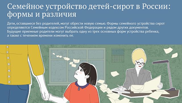 Семейное устройство детей-сирот в России: формы и различия