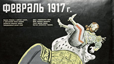 Репродукция плаката творческого коллектива Кукрыниксов Февраль 1917 года