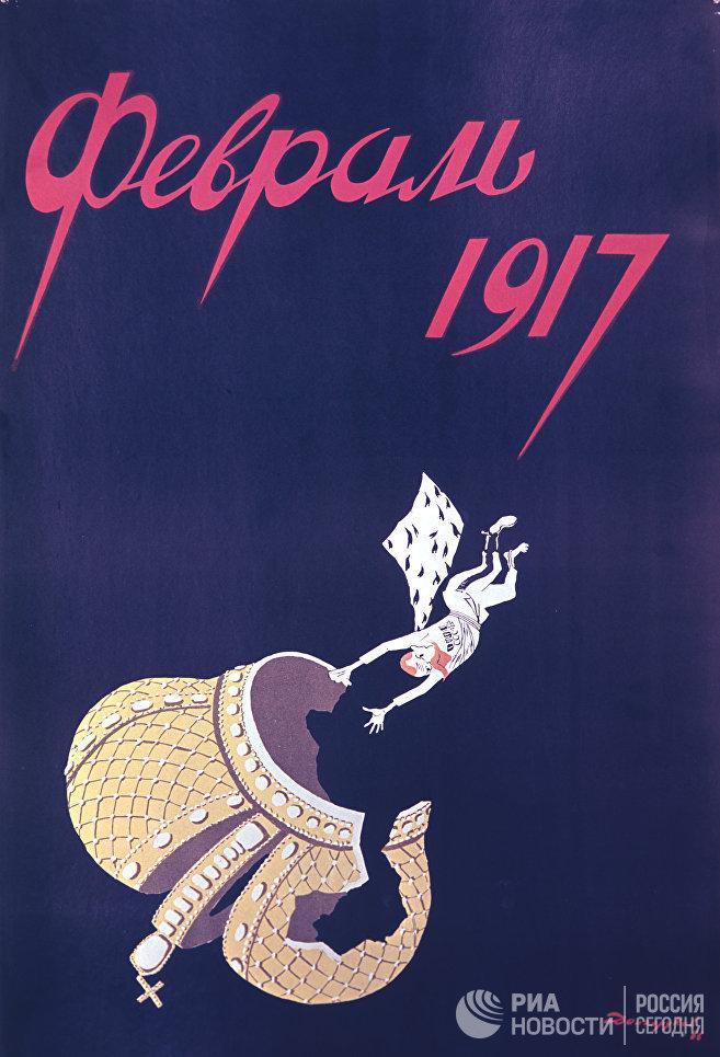Репродукция политического плаката первых лет советской власти Февраль 1917
