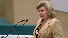 Уполномоченный по правам человека в РФ Татьяна Москалькова выступает на пленарном заседании Совета Федерации РФ. Архивное фото