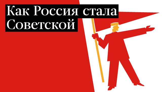 Как Россия стала Советской