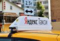 """Световой короб на крыше автомобиля службы """"Яндекс.Такси"""""""
