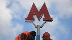 Рабочие во время реконструкции станции метро. Архивное фото