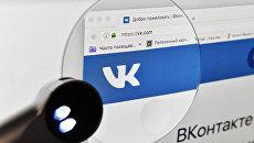 Страница социальной сети Вконтакте на экране компьютера. Архивное фото