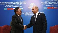 Президент Монголии Цахиагийн Элбэгдорж и президент РФ Владимир Путин во время встречи после заседания совета глав государств - членов ШОС. 9 июня 2017