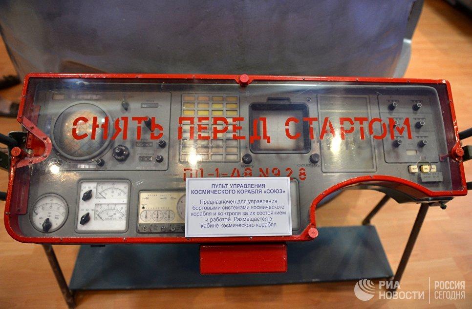Пульт управления космического корабля Союз в музее истории космодрома Байконур